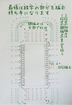 【あみあみ同好会*解説】グラニーバッグ持ち手…2 の画像 かぎ編みで雑貨を作るひとhime*himaのブログ