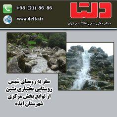 سفر به روستای شیمن شیمن، روستایی بختیاری نشین از توابع بخش مرکزی شهرستان ایذه در استان خوزستان است. این روستا در دهستان سوسنغربی واقع شده و براساس سرشماری ساال 92 حدود 500 نفر جمعیت داشته است . http://www.delta.ir/News/Fun-2722-3-%20%D8%B3%D9%81%D8%B1%20%D8%A8%D9%87%20%D8%B1%D9%88%D8%B3%D8%AA%D8%A7%DB%8C%20%D8%B4%DB%8C%D9%85%D9%86%20.aspx