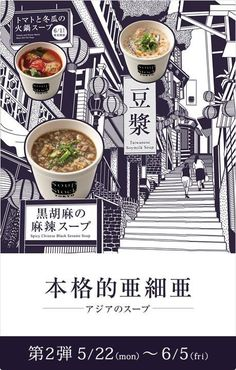 Clever mix of food photography and expressive street illustration. The texts providing the information are positioned naturally, like a part of the artwork. Social Design, Web Design, Food Design, Layout Design, Menu Layout, Poster Design, Asian Design, Japanese Graphic Design, Beautiful Posters