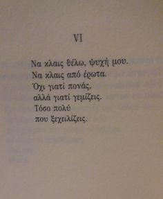 """cillius: """"- Μαρία Ιωάννου, Αύριο λοιπόν… """""""
