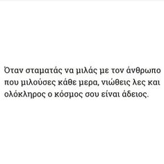 Greek Love Quotes, Sad Quotes, It Hurts, Relationship, Mood, Motivation, Feelings, My Love, Laura Ashley