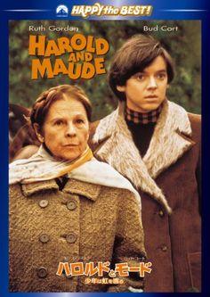 『ハロルドとモード/少年は虹を渡る』申し訳ないけど私には合いませんでした。