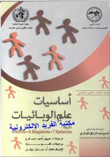 تحميل كتاب أساسيات علم الوبائيات Pdf Basic Books Calligraphy