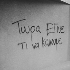 Poem Quotes, Wall Quotes, Lyric Quotes, Qoutes, Tattoo Quotes, Poems, Lyrics, Funny Greek, Greek Quotes