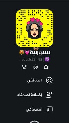 Snapchat Girl Usernames, Snapchat Users, Snapchat Girls, Snapchat Stories, Girl Pictures, Couples, Girl Pics, Couple