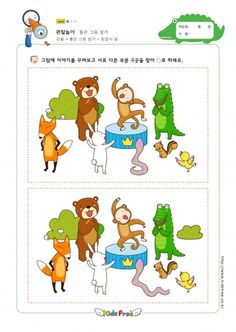 상품리스트 Korean Art, Preschool Worksheets, English Lessons, Education, Comics, Kids, Baby, Games, Activities
