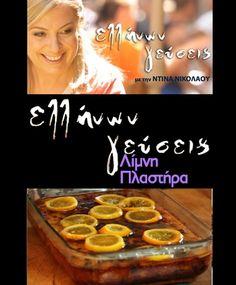 Πορτοκαλόπιτα με σοκολάτα | Dina Nikolaou
