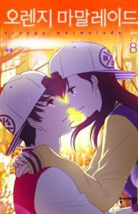 Read manga orange marmalade online dating