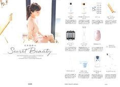 美容家 「石井美保さん」が「石井美保のSecret Beauty」/宝島社 2017年4月22日発売 News, Beauty, Beauty Illustration