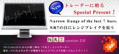 『NR7 version2.0』 溜まっていたエネルギーが爆発するレンジブレイクを狙ってエントリー!!