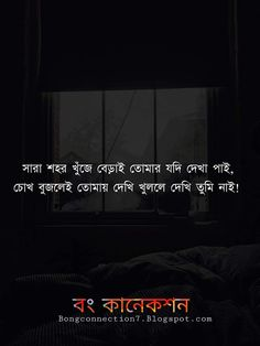 109 Best Bengali Status Quotes Images In 2020 Status