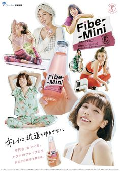 Ad Layout, Poster Layout, Japan Design, Ad Design, Flyer And Poster Design, Leaflet Design, Commercial Ads, Japanese Graphic Design, Editorial Layout