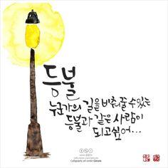 [캘리그라피 연구소 : 글꼴] 등불 누군가의 길을 비춰줄 수 있는 등불과 같은 사람이 되고싶어... calligra... Caligraphy, Calligraphy Art, Font Combinations, Cool Words, Hand Lettering, Diy And Crafts, Poems, Graphic Design, Whiteboard