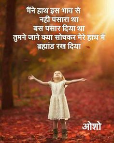 Chankya Quotes Hindi, Motivational Quotes In Hindi, Sad Quotes, Best Quotes, Life Quotes, Indian Quotes, Gujarati Quotes, Osho Love, God Is For Me