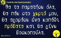 Funny Quotes, Greek, Company Logo, Jokes, Funny Phrases, Husky Jokes, Funny Qoutes, Memes, Rumi Quotes