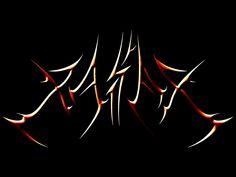 Official Kaiser Black Metal Symbol Metallic Wallpaper, Free Black, Metal Bands, Black Metal, Neon Signs, Image, Metal Music Bands