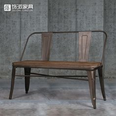 饰派家具 loft工业椅休闲椅金属椅 双人加长铁椅子时尚创意铁椅-淘宝网