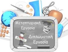 I will κάνω την εργασία σου for 45€ Phone, Telephone, Phones