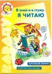 Мобильный LiveInternet Карапуз. В зной и стужу я читаю | Svetlana-sima - Дневник Svetlana-sima |