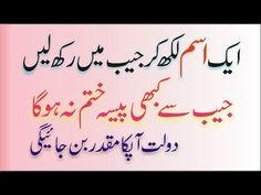 rizq ki tangi ka wazifa  रातों रात अमीर कैसे बने  ak raat ma lakh pati honay ka wazifa qurani wazifa - YouTube