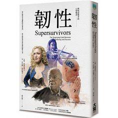 書名:韌性:絕境逆襲者的心智戰書,原文名稱:Supersurvivors The Surprising Link Between Suffering and Success,語言:繁體中文,ISBN:9789865695415,頁數:304,出版社:大寫出版,作者:大衛.費德曼,李.丹尼爾.克拉維茨,譯者:游卉庭,出版日期:2016/02/01,類別:心理勵志