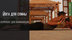 Йога для спины и позвоночника | Йога для начинающих | Упражнения для спи...
