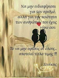 Words Quotes, Me Quotes, Greek Words, Live Laugh Love, Greek Quotes, Positive Thoughts, Beautiful Words, Picture Quotes, Psychology