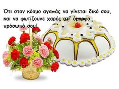 giortazo.gr: ΕΥΧΕΣ ΓΕΝΕΘΛΙΩΝ ΜΕ ΕΙΚΟΝΕΣ Birthday Wishes, Blog, Cards, Random, Google, Modern, Photos, Photography, Special Birthday Wishes