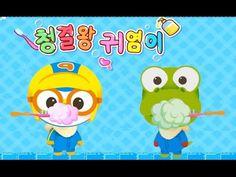 [HD] 아기 팬더 청결왕 치카치카 뽀드득 뽀드득 with Pororo game 宝露露,Popolo, Пороро, ポロロ,เกาหลี
