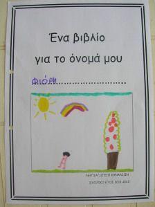 ένα βιβλίο για το όνομά μου...(δραστηριότητες σχετικές με το όνομα του κάθε παιδιού)