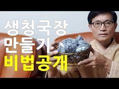 생청국장 만들기 비법 노트 공개, 혈관과 장건강을 한번에 생청국장 - YouTube Korean Food, Beans, Korean Cuisine, South Korean Food, Prayers, Beans Recipes