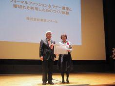東京ソワールが文部科学省主催青少年の体験活動推進企業表彰を受賞