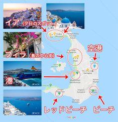 サントリーニ島の観光地図:1 Beautiful Scenery, Beautiful Places, Santorini, Greece, Places To Visit, Country, Life, Awesome, Greece Country