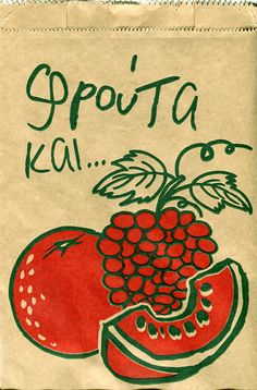 Fruits and..    paper grocery bag in greek