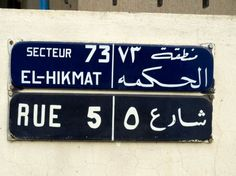 Street signs in #Beirut, Lebanon