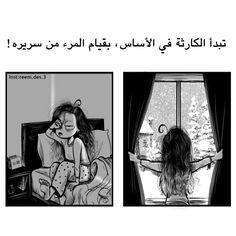 فعلا 😂😑 Arabic Love Quotes, Arabic Words, Quotations, Qoutes, Funny Quotes, Mood Quotes, Life Quotes, Shabby Chic Paint Colours, Arabic Funny