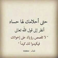 Arabic Words, Arabic Quotes, Islamic Quotes, Mood Quotes, Life Quotes, Islam Beliefs, Laughing Quotes, Coran, Interesting Quotes