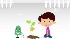 Από τον σπόρο στο φυτό animation Educational Videos, Animation, The Creator, Family Guy, Fictional Characters, Cable, Cabo, Animation Movies, Fantasy Characters