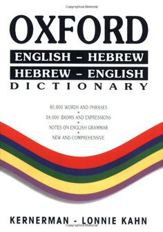 Oxford Dictionary: English-Hebrew/Hebrew-English (Hebrew Edition)/ This is great!!!