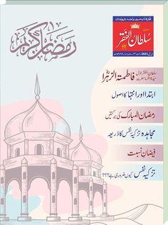 Ramadan Is Coming, Monthly Magazine, Sufi, Islamic Quotes, Reading Online, Lahore Pakistan, Taj Mahal, Books To Read, World