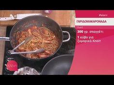 """ΓΑΡΙΔΟΜΑΚΑΡΟΝΑΔΑ (ΑΡΓΥΡΩ ΜΠΑΡΜΠΑΡΙΓΟΥ) - """"ΕΛΕΝΗ"""" (14.05.2019) - YouTube Greek Recipes, Seafood Recipes, Food And Drink, Pasta, Make It Yourself, Meals, Youtube, Meal, Seafood Rice Recipe"""