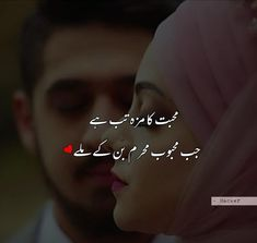 77 Best Love Quotes in Urdu Love Quotes In Urdu, Poetry Quotes In Urdu, Love Quotes Poetry, Best Urdu Poetry Images, Love Poetry Urdu, Islamic Love Quotes, Best Love Quotes, Urdu Quotes, Qoutes