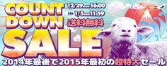 年末年始も熱いッ! 年越しカウントダウンセール開催♪ さらに全品送料無料! 【PC】http://shopping.geocities.jp/jiggys-shop/countdown2015/pc/index.html… 【スマホ】http://shopping.geocities.jp/jiggys-shop/countdown2015/sp/index…