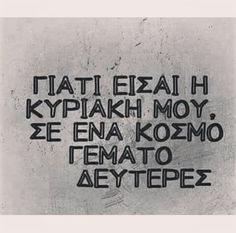 Kai esu Greek Quotes, Great Words, Me Quotes, Texts, Tattoo Quotes, Lyrics, Love, Feelings, Sayings