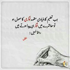 aqwal e zareen in urdu Urdu Quotes, Poetry Quotes, Wisdom Quotes, Book Quotes, Quotations, Life Quotes, Qoutes, Urdu Funny Poetry, Best Urdu Poetry Images