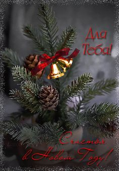 Christmas Feeling, Christmas Time, Christmas Wreaths, Happy New Year 2014, Merry Christmas And Happy New Year, Thanks Card, Gifs, Nouvel An, Holidays And Events