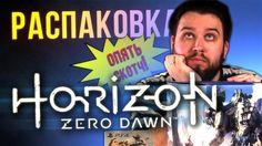 Horizon Zero Dawn - Распаковка коллекционного издания