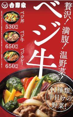 温野菜 チラシ - Google 検索