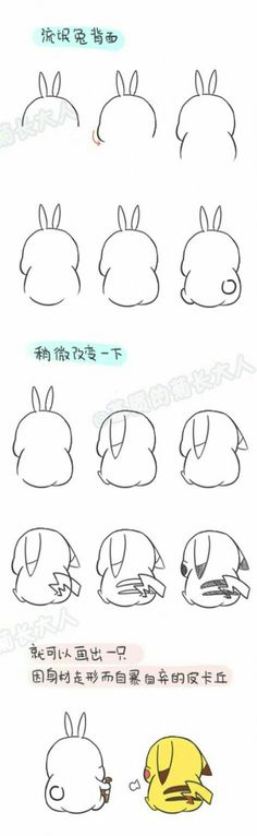 Ideas art sketches for kids to draw Kawaii Drawings, Doodle Drawings, Easy Drawings, Animal Drawings, Doodle Art, Drawing Tips, Drawing Reference, Drawing Sketches, Drawing Ideas