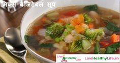 मिक्स वेजिटेबल सूप Mix Vegetable Soup recipe in Hindi - Live healthy life Healthy Eating Habits, Healthy Life, Healthy Living, Vegetable Soup Recipes, Mixed Vegetables, Health Tips, Live, Ethnic Recipes, Food